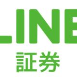LINE証券300銘柄!13
