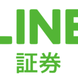 LINE証券300銘柄分析!12