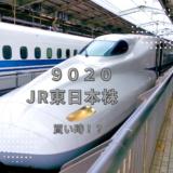 東日本旅客鉄道(9020)は買い時なのか!?